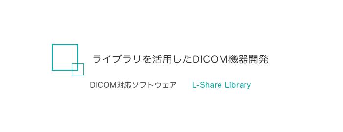 DICOM対応ソフトウェア  L-Share Library