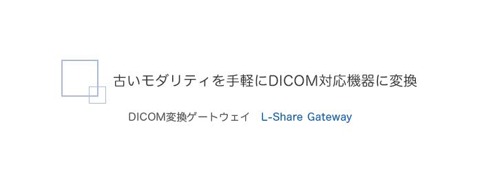 DICOM変換ゲートウェイ L-Share Gateway