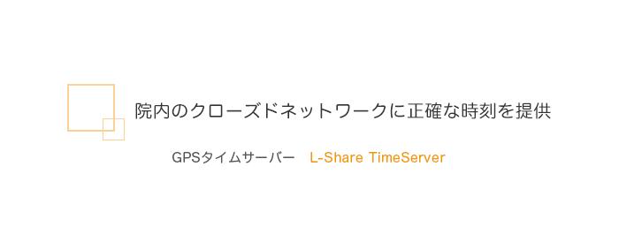 GPSタイムサーバー L-Share TimeServer