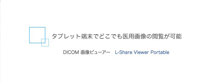 DICOM画像ビューア L-Share Viewer