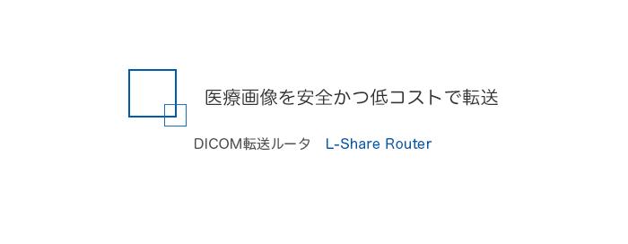 DICOM転送ルータ L-Share Router