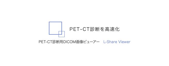DICOM画像ビューア L-Share Viewer Portable